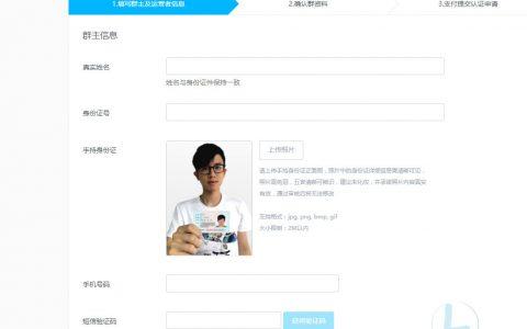 腾讯圈钱新方法:推出QQ群认证功能