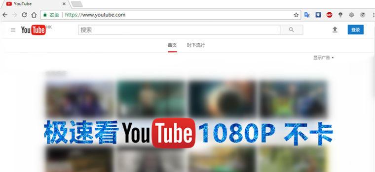 推荐个稳定可用的翻墙方法,极速的看Youtube 1080P