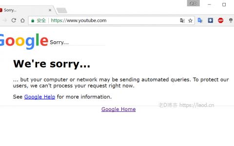 访问YouTube提示:Google sorry… We're sorry…