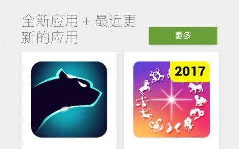 "Google Play商店中国地区""闪现""可访问!疑似澳门新增服务器"