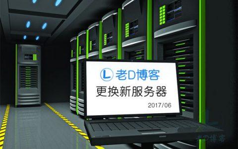 更换服务器