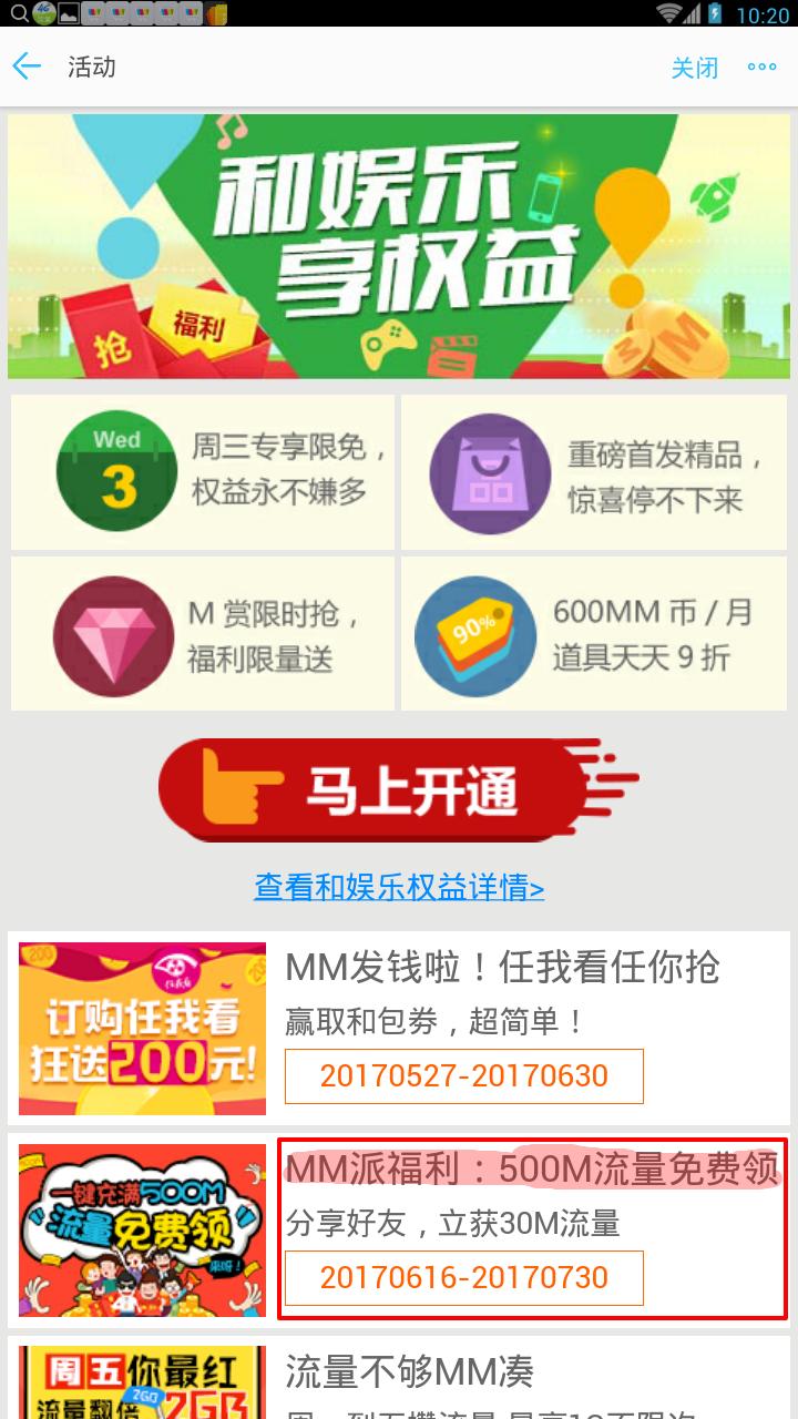 中国移动MM应用商场免费撸530M国内流量