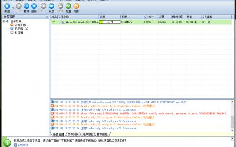 辣鸡迅雷浏览器之【迅雷5典藏版 5.8.14.706 不限速 不和谐版】