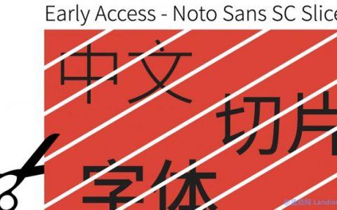 谷歌提出新的字体调用方案帮助提高中文字体的加载速度