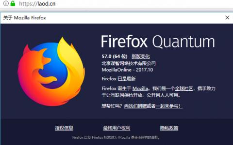 Mozilla发布火狐量子浏览器:内含新一代引擎 速度更快