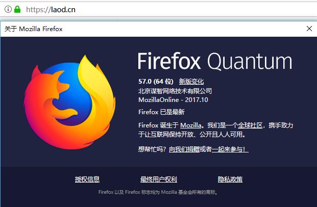 火狐量子浏览器