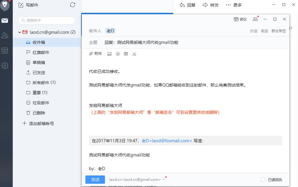 网易邮箱大师代收发gmail