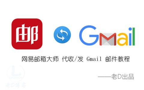 网易邮箱大师 代收/发 Gmail 邮件教程