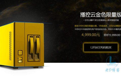4999元的暴风播控云 能否复制迅雷玩客云的成功?