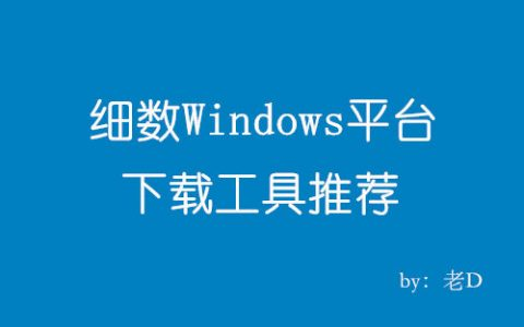 细数Windows平台下载工具推荐
