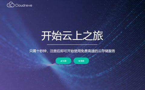 Cloudreve网盘程序 支持对接多家云存储且公私兼备