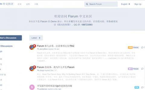 Flarum论坛程序 简洁美观轻量级