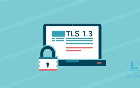 安全协议 TLS 1.3 获得批准 更快,更安全