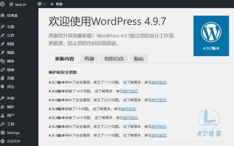 安全版本更新:WordPress 4.9.7 版本发布