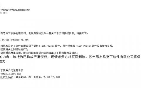 中国特供版Flash搜集用户隐私!思杰马克丁是什么鬼?