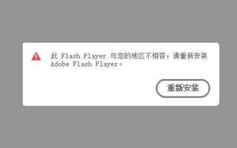 去除 Adobe Flash Player 和谐地区限制