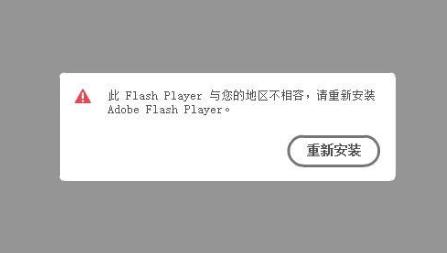Flash地区不相容