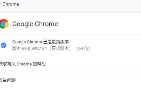 谷歌Chrome 69浏览器正式版发布 全新视觉UI、搜索/密码管理更强大