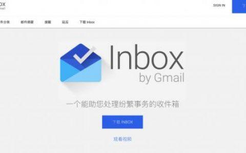 谷歌宣布:明年3月砍掉 Inbox 邮件应用平台 整合进Gmail