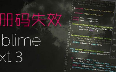 Sublime Text 3 注册码失效的解决办法