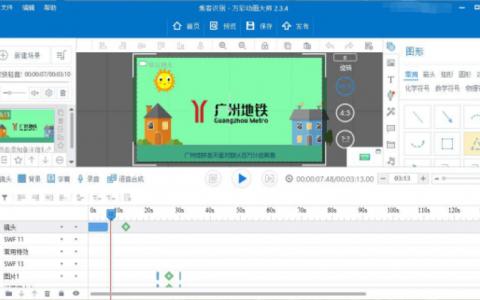 万彩动画大师 – 简单易上手的动画制作软件(送3000个特别版激活码)