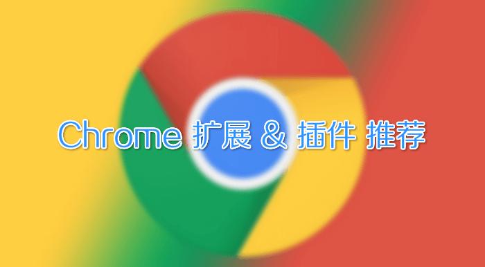 Chrome 扩展 & 插件