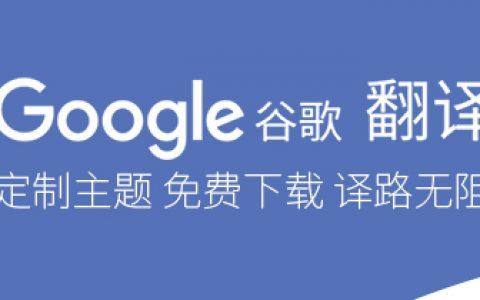 小米与谷歌翻译合作 推出Google谷歌翻译定制主题