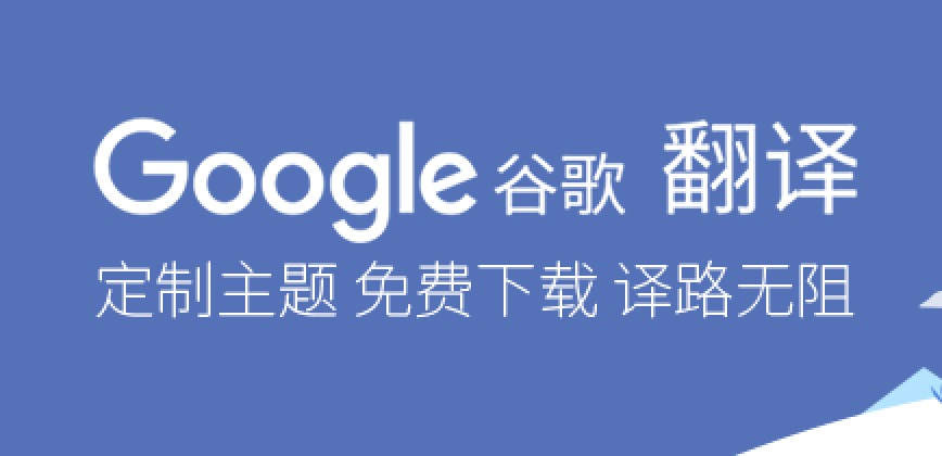谷歌翻译定制主题