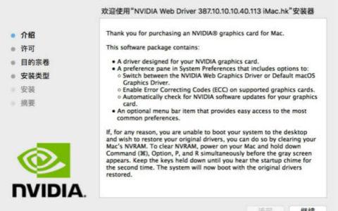 WebDriver-387.10.10.10.40.113 黑苹果NVIDIA显卡驱动下载 支持10.13.6