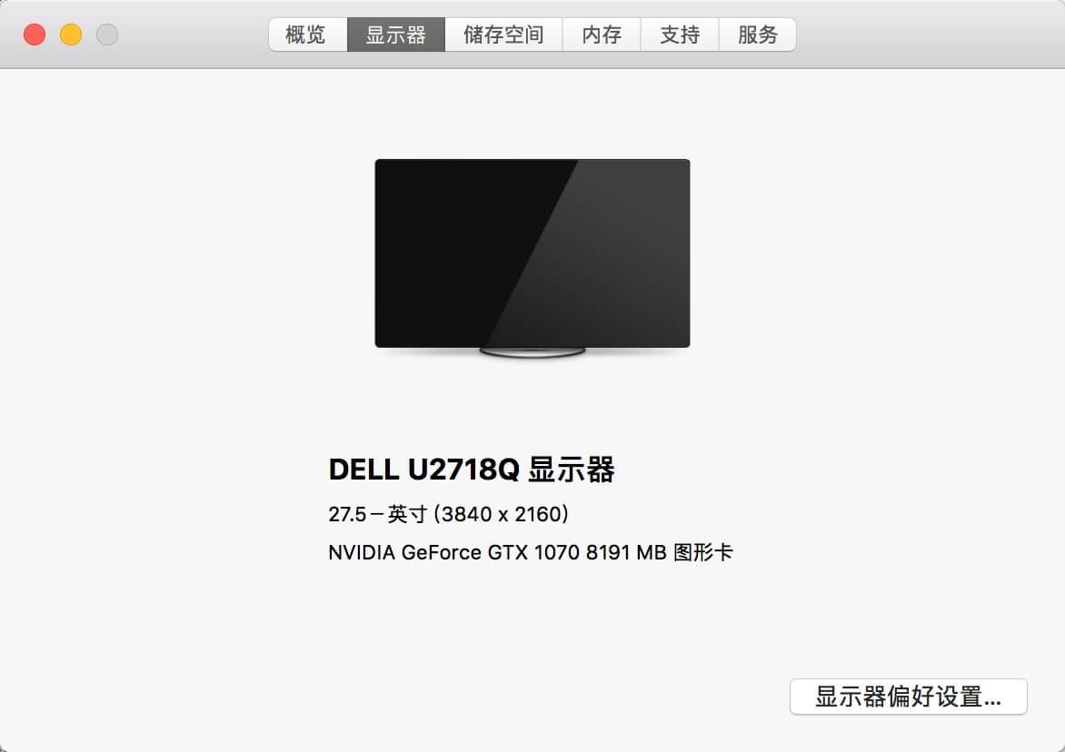黑苹果NVIDIA显卡驱动