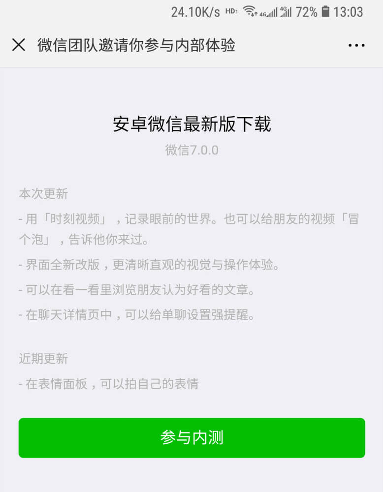 安卓版微信7.0.0 内测版下载