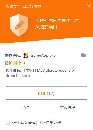 国服游戏(腾讯)收集用户数据 读取酸酸乳配置信息