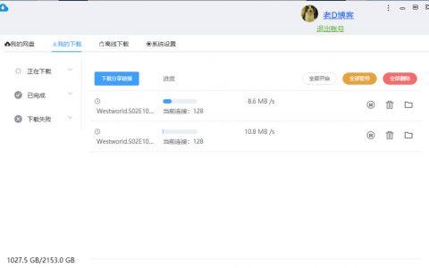 又一款百度网盘高速下载工具 :BaiduCDP (已开源)
