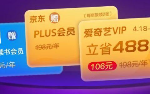福利:106元/年=爱奇艺+京东Plus+知乎读书三重会员