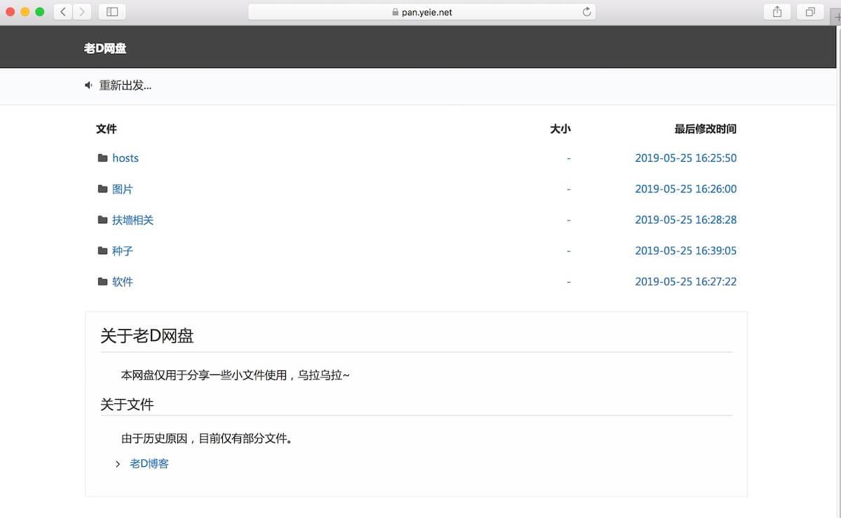 迫于OneDrive频繁api调用超限,重新购入一台低配VPS做网盘分享