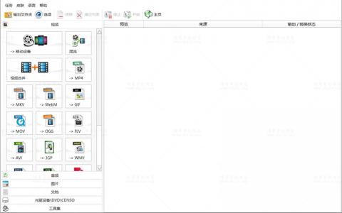 视频转换神器:格式工厂 v4.7.0.7 绿色纯净版