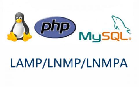 LNMP一键安装包 V1.6 正式版发布 增加支持PHP 7.3等