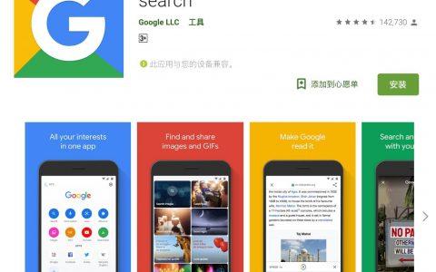 谷歌上架轻量化的 Google Go 搜索 APP 仅7MB