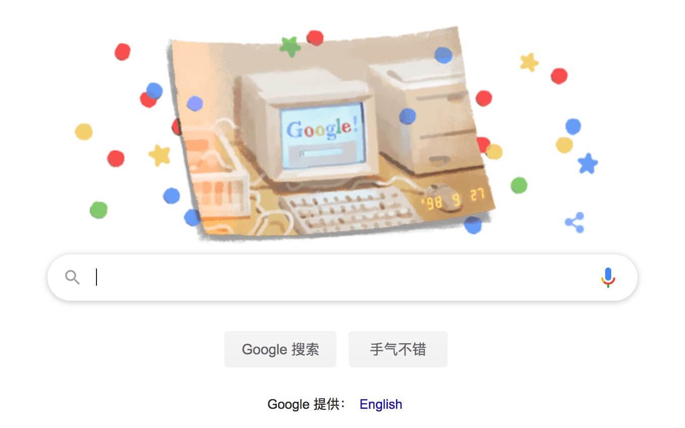 Google 21 岁生日!一文回顾 Google 发展史