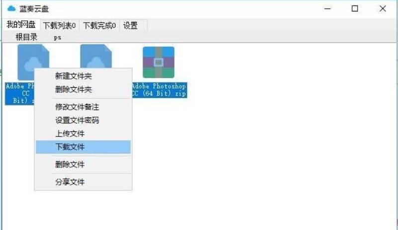 蓝奏云(蓝奏网盘 云存储) PC客户端3.4.1下载