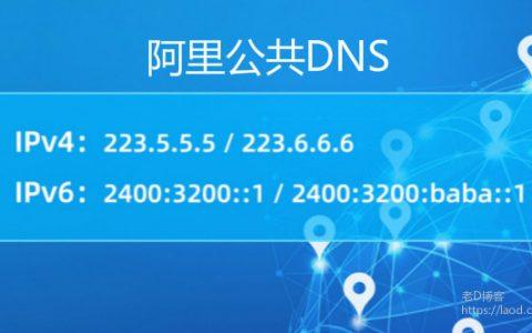 阿里公共DNS支持IPv6了