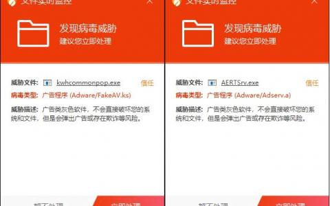 流氓软件:金山毒霸假冒卡巴斯基弹广告,浏览器也中招