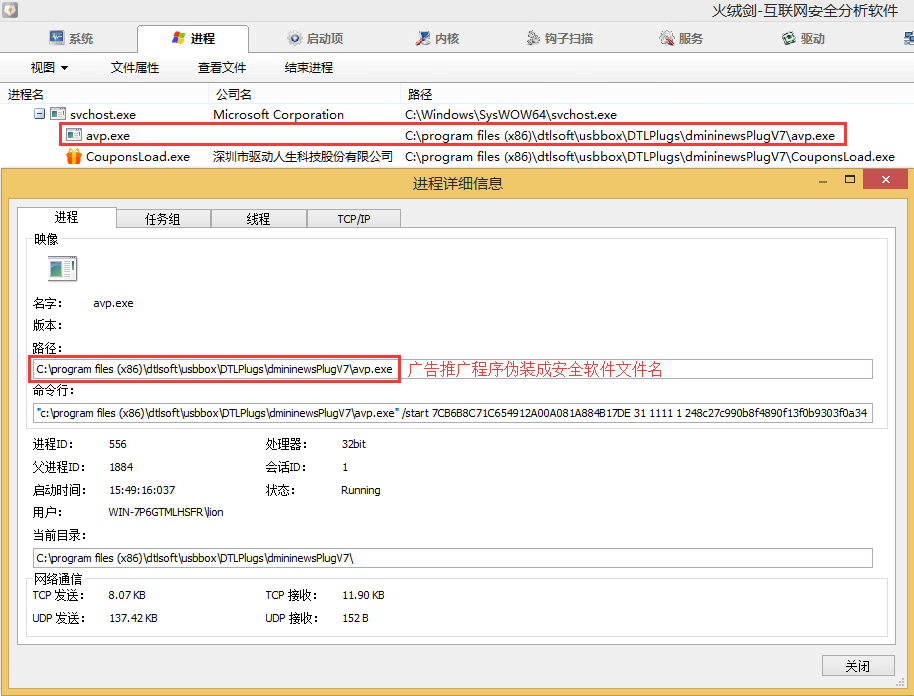伪装安全软件文件名