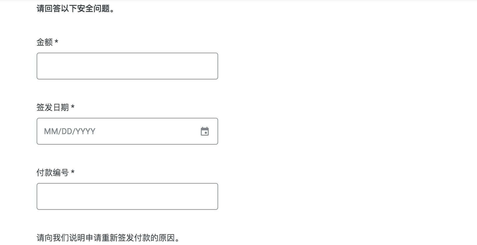 Google AdSense申请退款重新签发付款的方法