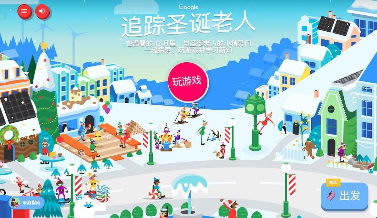 Google上线了圣诞专属页面 还有圣诞老人追踪器、小游戏等...