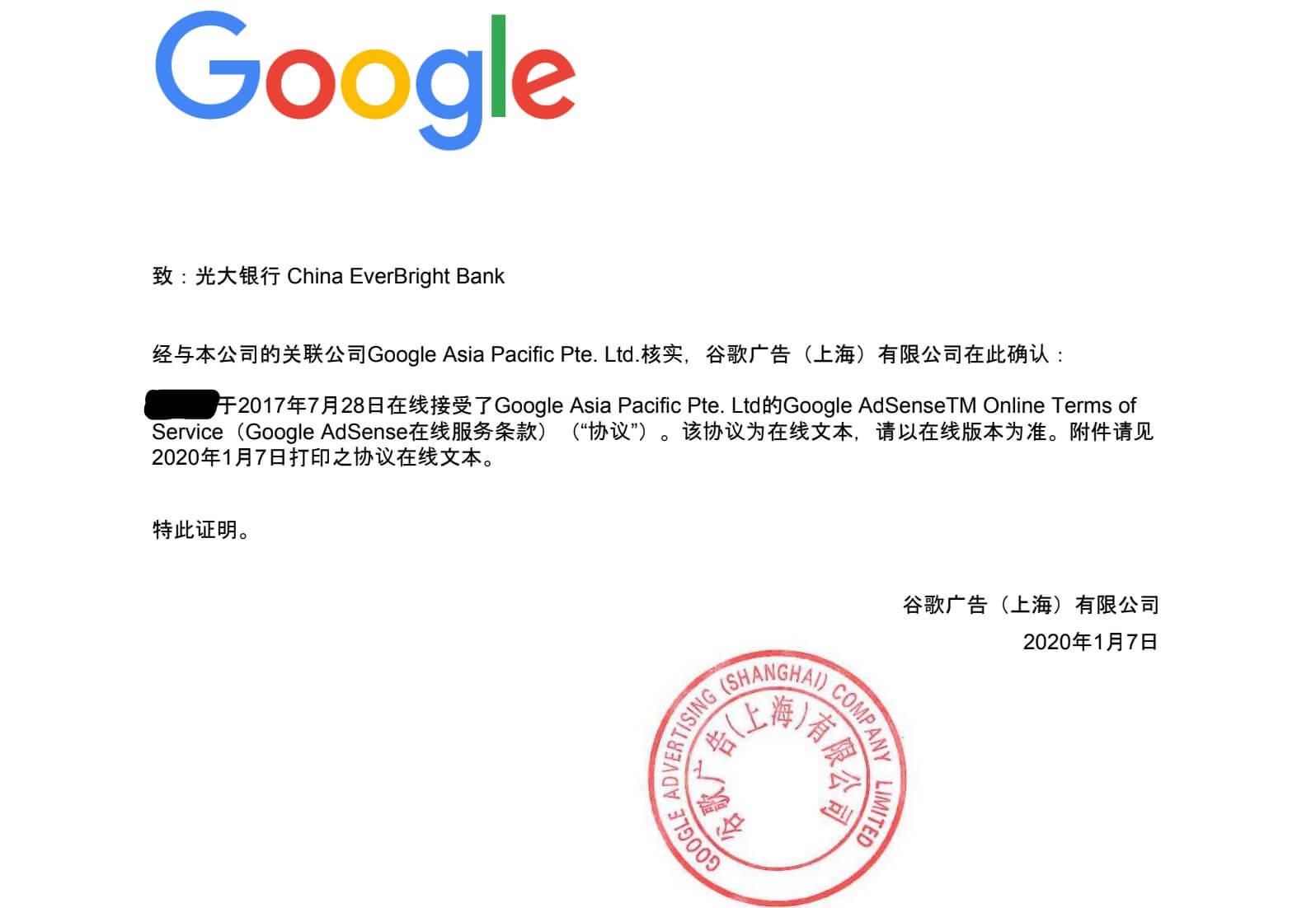 Google AdSense 带公章的合同