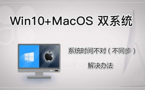 黑苹果与Windows系统时间不对(不同步)的解决办法